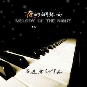 夜的钢琴曲三十一钢琴谱