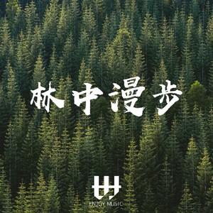 林中漫步钢琴谱