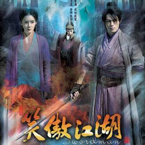 逍遥-霍建华 2013新版《笑傲江湖》主题曲钢琴谱