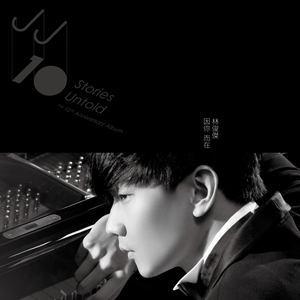 《修炼爱情》钢琴弹唱谱