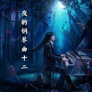 夜的钢琴曲十二钢琴谱