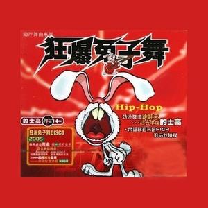 兔子舞(修改并加长版)