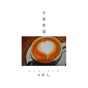 卡布奇诺(Cappuccino )钢琴谱