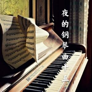 夜的钢琴曲十五钢琴谱