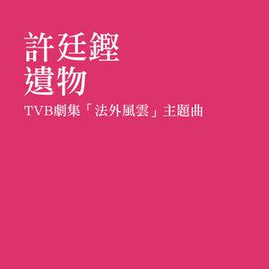 遗物 - 许廷铿《法外风云》主题曲