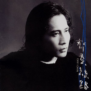 林志炫《夜夜夜夜》钢琴伴奏谱