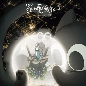 【罗小黑战记】MV.晚安喵
