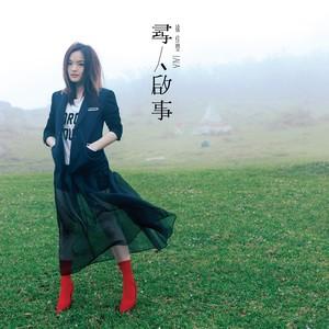 (弹唱谱)寻人启事-徐佳莹