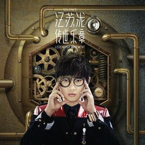 晴(弹唱版)-汪苏泷钢琴谱
