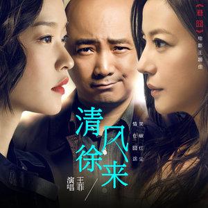 清风徐来(电影《港囧》主题曲)-王菲钢琴谱