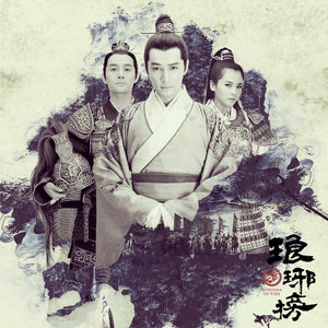 红颜旧(电视剧《琅琊榜》插曲) [完整]-刘涛钢琴谱