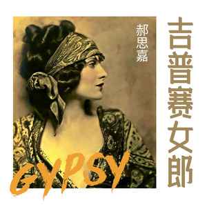 吉普赛女郎-The Gypsy Maid-马克西姆钢琴谱