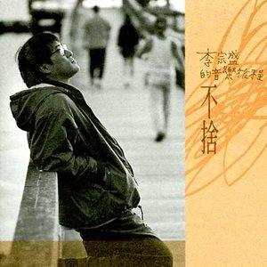 张宇-我是真的爱你钢琴谱