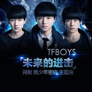 TFBOYS未来的进击C调 超少年密码主题曲钢琴谱