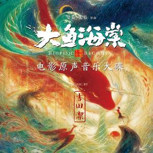 【大鱼海棠】  椿之梦 钢琴谱