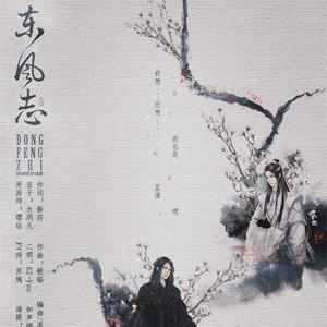 东风志 总谱版钢琴谱