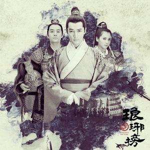 红颜旧-电视剧《琅琊榜》主题曲钢琴谱