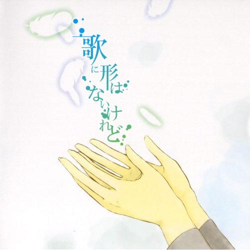 歌に形はないけれど(Piano Re-arrange Ver.)