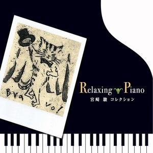 広橋真紀子 - いのちの名前钢琴谱