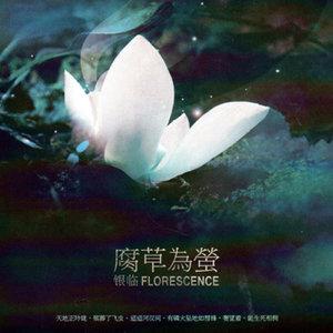 腐草为萤(钢琴独奏)钢琴谱