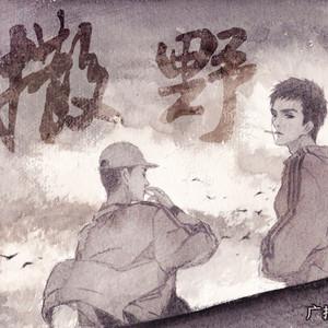 撒野-金老师弹唱谱200210