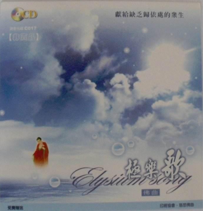 极乐歌(1.0完美版)—佛教音乐钢琴谱