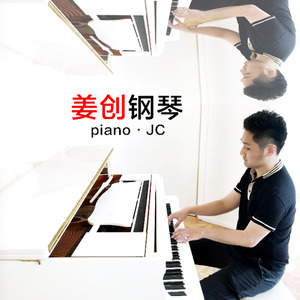 《惜别》姜创钢琴原创钢琴曲