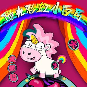 大张伟 - 阳光彩虹小白马