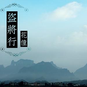 盗将行(全网唯一总谱!)钢琴谱