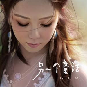 G.E.M.邓紫棋 - 倒数【弹唱谱】钢琴谱