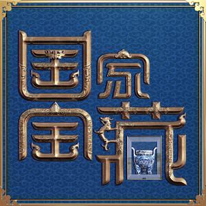 【国家宝藏开场BGM】象王行钢琴谱