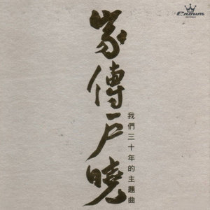 小李飞刀-琴笛合奏钢琴谱
