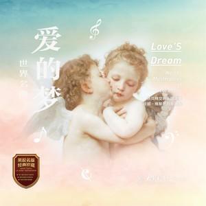 圣母颂(乐队谱)钢琴谱