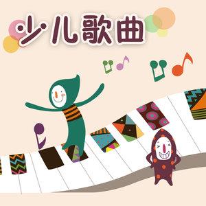 洋娃娃和小熊跳舞钢琴谱