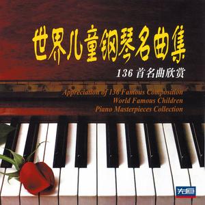 《四小天鹅》舞曲四手联弹钢琴谱