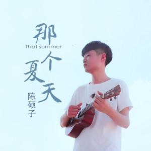 One Summer's Day 那个夏天(千与千寻OST)--清新夏日版钢琴谱