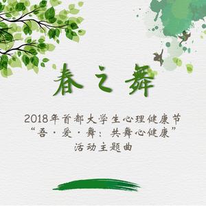 春之舞(改)钢琴谱