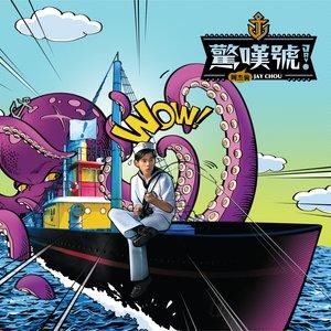 琴伤-周杰伦新歌钢琴曲(吴凌云简略版)