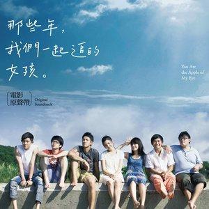 那些年-胡夏(精致实用弹唱伴奏版)电影那些年我们一起追的女孩主题曲吴凌云编配版