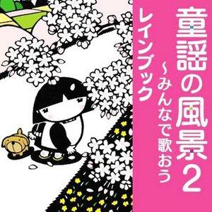 【东方】さくらさくら~Japanize Dream(双钢琴)