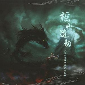 【古剑奇谭】榣山遗韵(变调) - 欧阳少恭的古琴独奏