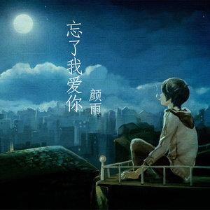 夜的钢琴曲-忘了我爱你(石进新作)