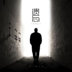 夜的钢琴曲-遗忘(石进新作)