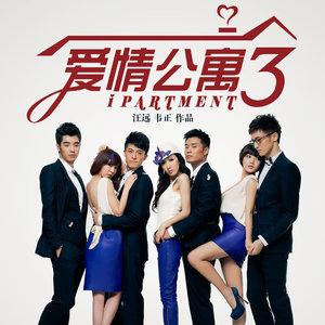 爱的回归线-《爱情公寓3》插曲钢琴谱