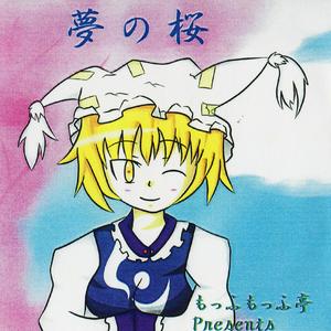 【东方妖妖梦】【触手猴】少女幻葬 ~ Necro-Fantasy