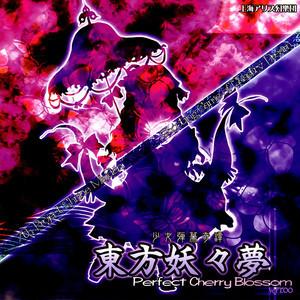 【东方妖妖梦】【触手猴】ボーダーオブライフ钢琴谱