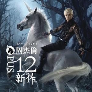 《红尘客栈》周杰伦2012新专辑首发歌钢琴谱