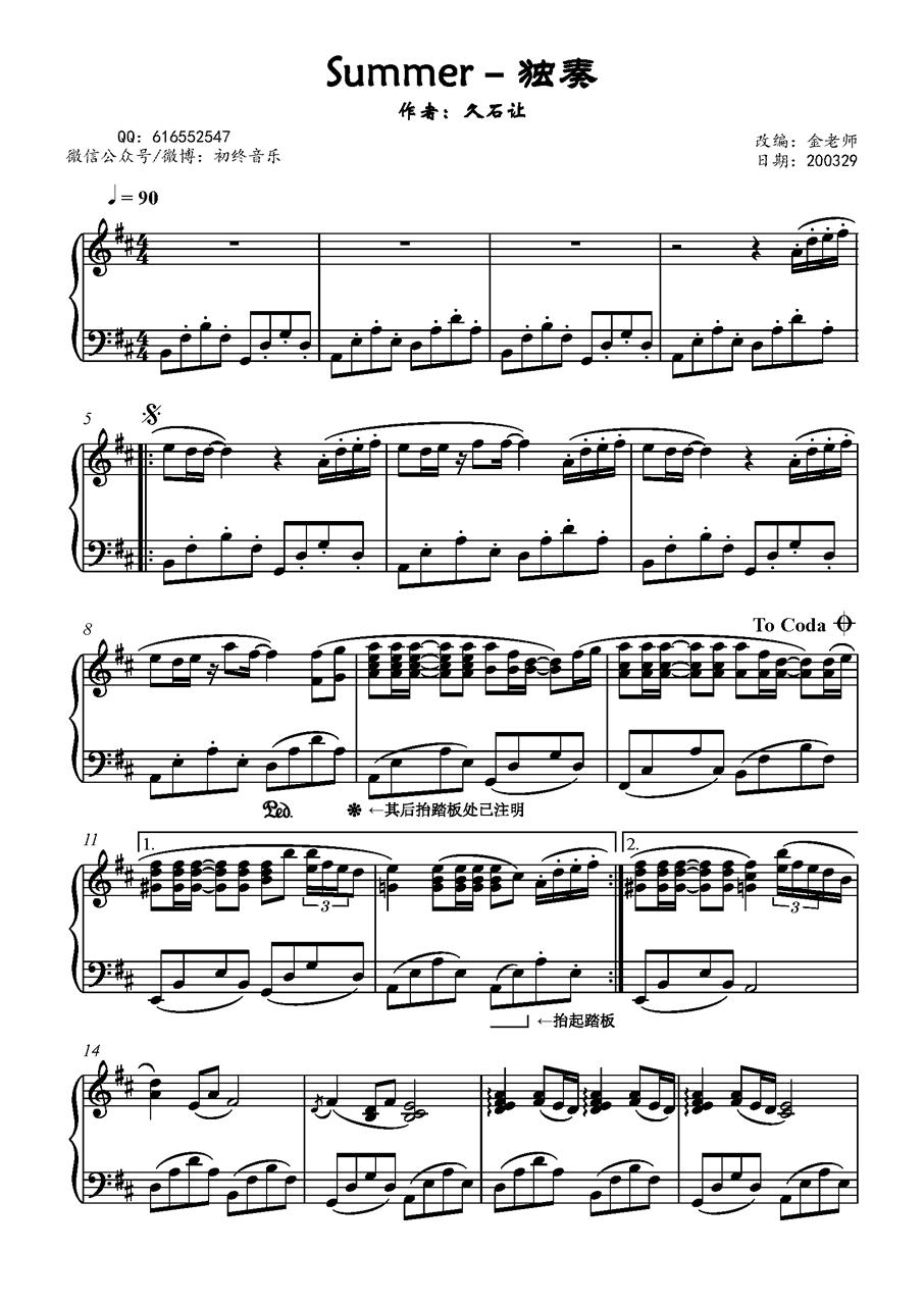 吉他譜 第2頁
