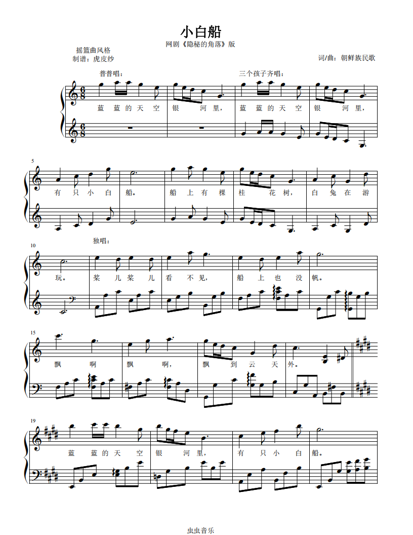 por una cabeza下载_小白船钢琴谱_C调独奏谱_《隐秘的角落》_钢琴独奏视频_原版钢琴 ...