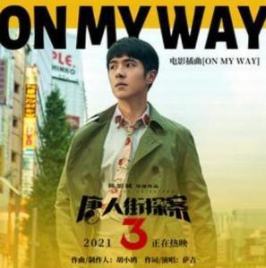 On my way//唐人街探案-C调简单易上手